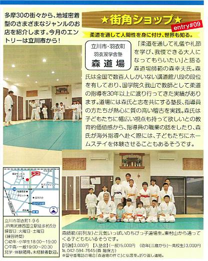 産経新聞 Tamap(たまっぷ)2018.9.30(NO.10).png
